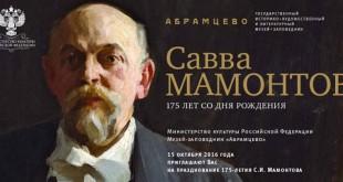 Савве Мамонтову – 175. Программа праздничных мероприятий.