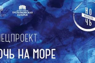 Ночь искусств в Государственной Третьяковской галерее.