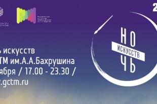 Ночь искусств в Театральном музее имени А.А. Бахрушина.