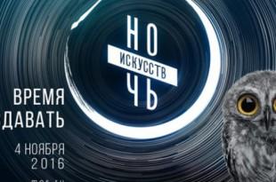 Ночь искусств в Государственном музее архитектуры имени А.В. Щусева.