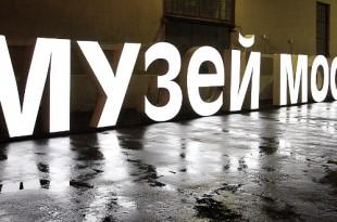 Ночь искусств в Музее Москвы.