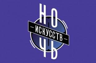 IV общегородская акция «Ночь искусств» в Москве