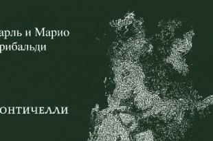 Фонд IN ARTIBUS. Презентация монографии «Адольф Монтичелли».
