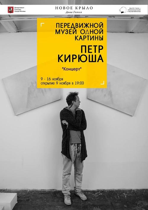 Пётр Кирюша. Концерт.