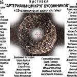 «Артериальный круг художников. К 12-летию клуба»