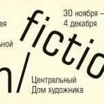 NON/FICTION. 18-я Международная ярмарка интеллектуальной литературы