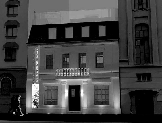Ночь искусств в Музее АЗ.