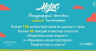 Международный Фестиваль книжной иллюстрации «Морс».