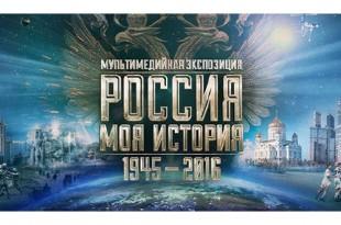 Россия — Моя история. 1945–2016 гг.