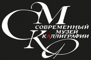 Современный Музей Каллиграфии, Москва.