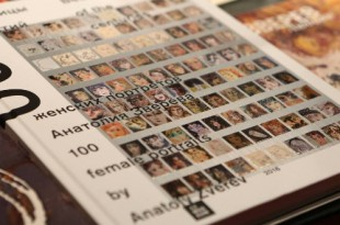 "Музей АЗ. Презентация альбома ""Красавицы столетий"" (100 женских портретов Анатолия Зверева)."