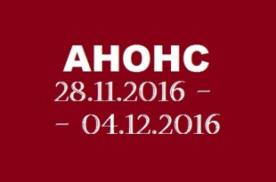 Анонс на неделю 28.11 – 04.12.2016