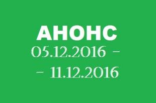 Анонс на неделю 05.12 – 11.12.2016.