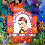 """Плакат к фильму-сказке """"Варвара-краса, длинная коса"""""""