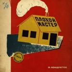 М.Гершензон «Плохой мастер» - Иллюстрации Ф.Кондратов. М.: ГИЗ, 1930