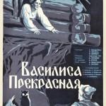 """Плакат к фильму-сказке """"Василиса прекрасная"""""""