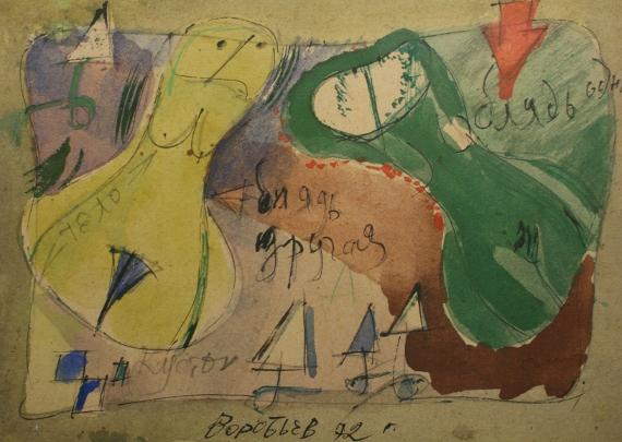 Валентин Воробьев «Две фигуры» 1972