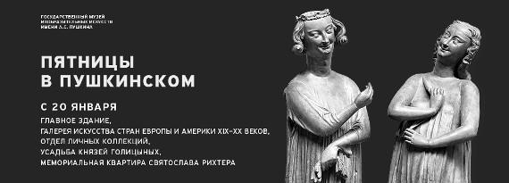 Пятницы в Пушкинском. Новый сезон. Январь – апрель 2017.