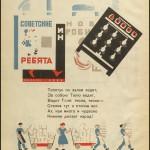 И.Ионов «Топотун и книжка» - Иллюстрации М.Цехановский. Л.: ГИЗ, 1926