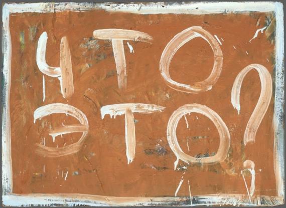 Владимир Дубосарский «Что это? Из серии «Последняя дань московскому концептуализму» 1991 Собрание Государственной Третьяковской галереи