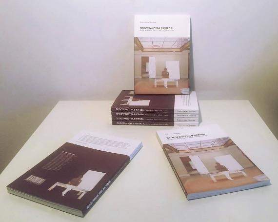 Презентация книги Константина Зацепина «Пространства взгляда».