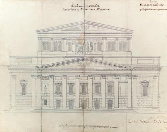 А. К. Кавос «Главный фасад Московского Большого театра». Копия с высочайше утвержденного рисунка, около 1853–1863