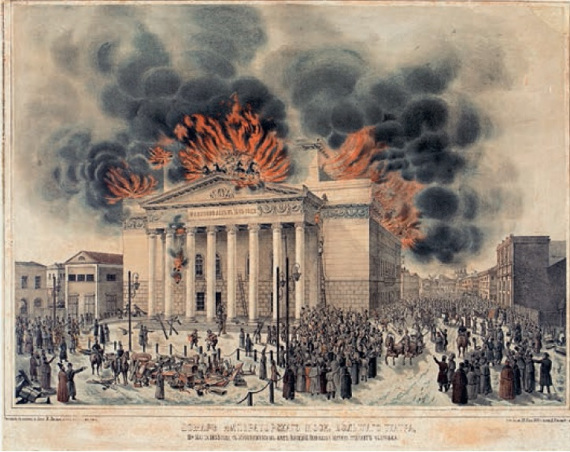 Э. Лилье «Пожар Большого Петровского театра в Москве» 1853