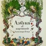 Из собрания Российской государственной исторической библиотеки.