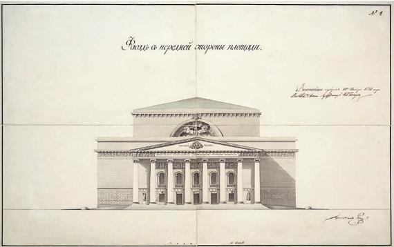 О. И. Бове «Проект Большого Петровского театра в Москве. Главный фасад» 1821