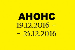 Анонс на неделю 19.12 – 25.12.2016.