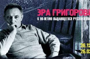 Эра Григоровича. К 90-летию выдающегося русского хореографа.