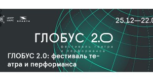 Глобус 2.0. Театральный фестиваль.