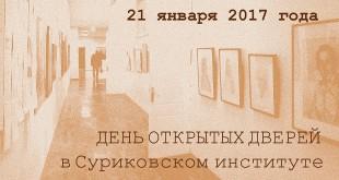 День открытых дверей в Суриковском.