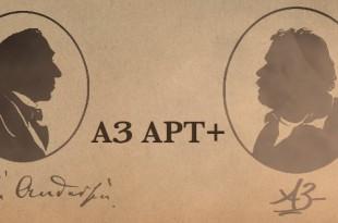 АЗ АРТ+: Зверев и Андерсен: диалог через столетие. Вечер первый.