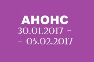 Анонс на неделю 30.01 – 05.02.2017.