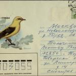 Конверт письма Льва Снегирева Леониду Талочкину . 10 ноября 1994.