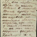 Письмо Льва Снегирева Леониду Талочкину. 10 ноября 1994.