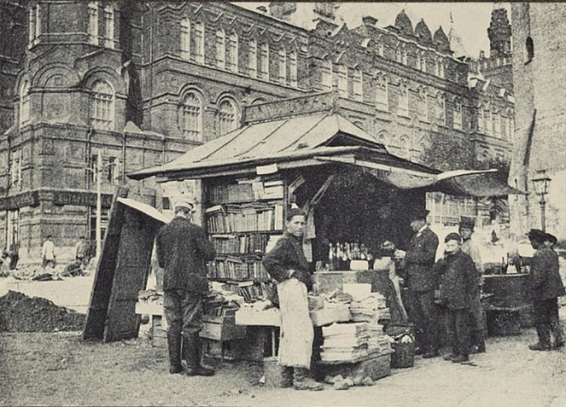 Неизвестный автор. Палатка букиниста у Александровского сада. 1910-е.
