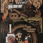 """С.Н. Киямова """"Из серии """"Казанские легенды"""" 2016"""