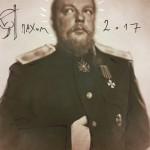 "Сергей Пахомов ""Царь"" 2017"