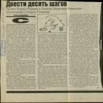 Статья Вячеслава Курицына «Двести десять шагов». Газета «Сегодня», 25 апреля 1995.