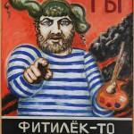 "Дмитрий Шагин ""Ты фитилек-то прикрути - коптит!"" 2014"