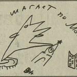 Рисунок Вячеслава Курицына к его статье «Двести десять шагов». Газета «Сегодня», 25 апреля 1995.
