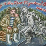 "Дмитрии Шагин ""Ну что, Брат Пушкин? Да так, как то все..."" 1996"