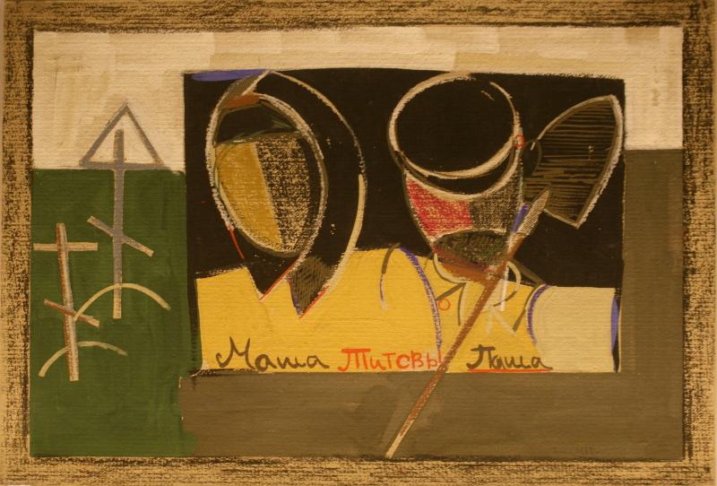 """Эдуард Штейнберг """"Маша Паша Титовы (Деревенский цикл)"""" 1987"""