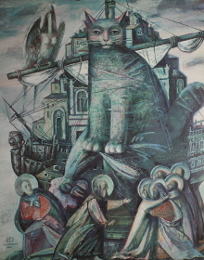 Дмитрий Иконников «Опасное путешествие» 1992