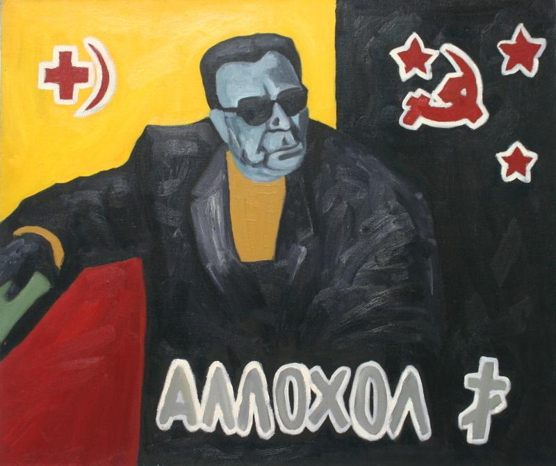 "Борис Матросов ""Аллохол"" 1988"