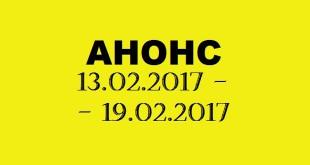 Анонс на неделю 13.02 – 19.02.2017.