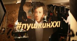 Выставка #ПушкинXXI.