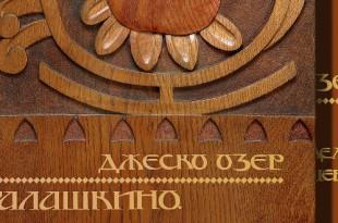 Презентация издания Джеско Озера «Талашкино. Деревянные изделия мастерской княгини М. Тенишевой».